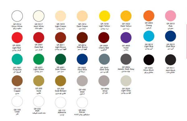 رنگ های عمومی